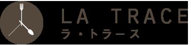 奈良の食材を楽しめるレストラン ディナーにも最適|La Trace(ラ トラース)